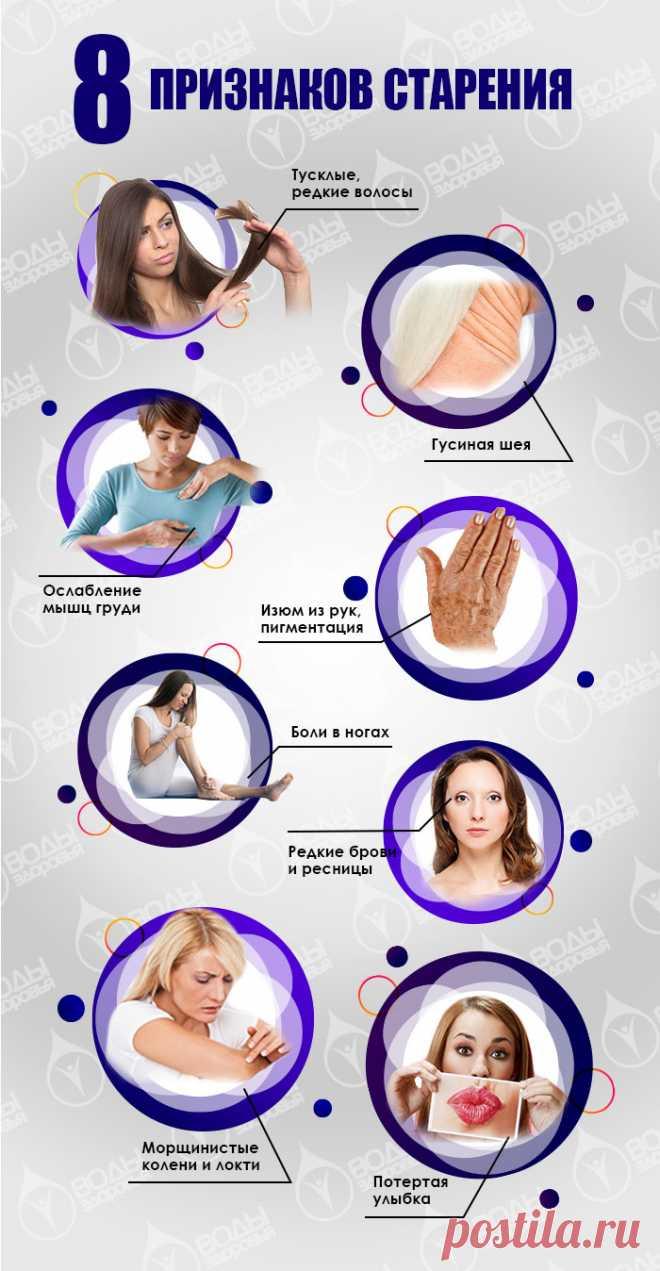 8 признаков старения и способов его остановить