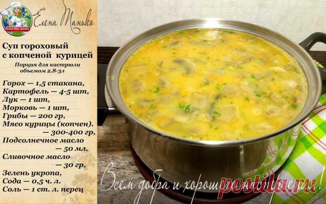 Мой «король супов» — суп гороховый. Делюсь моим фирменным рецептом   Кухня без границ Елены Танько   Яндекс Дзен