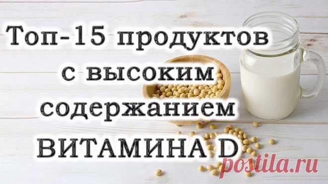 Топ-15 продуктов с высоким содержанием витамина D Витамин D — это группа биологически активных веществ. Для человека наиболее важными соединениями этой группы являются холекальциферол (витамин D3), который образуется самостоятельно в коже под действи...