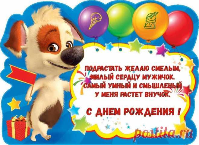 Открытка - Милое поздравление внуку на День рождения
