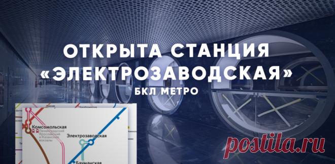 БКЛ метро: открыта станция «Электрозаводская»