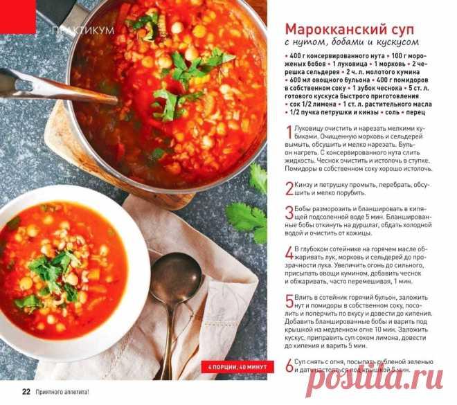 Марокканский суп с нутом, бобами и кускусом