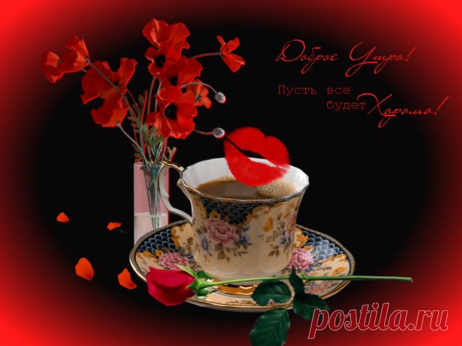 GOOD MORNING! ~ Pleykasta ~ Beesona.Ru