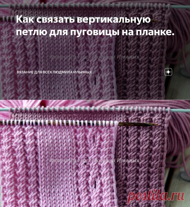 Как связать вертикальную петлю для пуговицы на планке. | Вязание для всех Людмила Ильиных | Яндекс Дзен