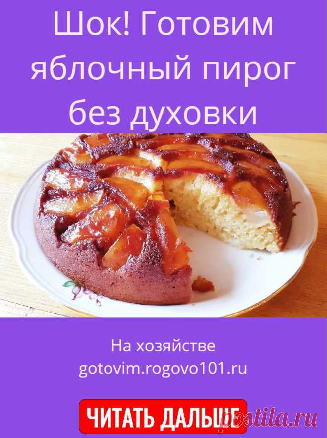 Шок! Готовим яблочный пирог без духовки