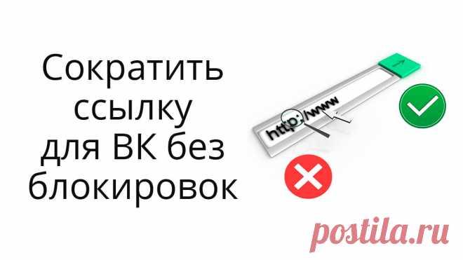 В статье показываю способы, как сократить (замаскировать) партнерскую ссылку для Вконтакте, если она блокируется.