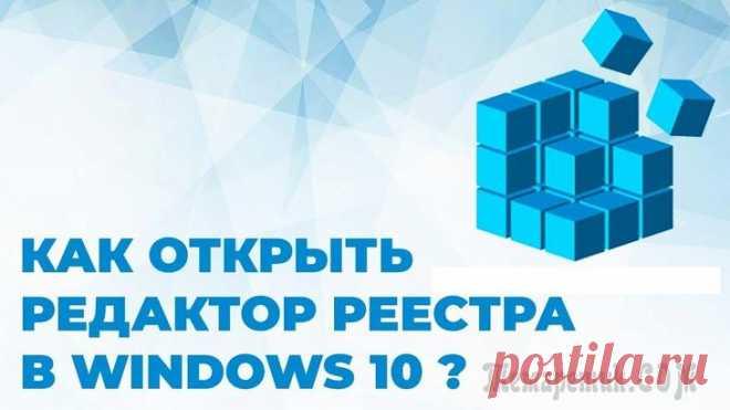 Как открыть реестр Windows: все способы Реестр Windows — база данных параметров операционной системы, содержащая информацию и настройки для всех компонентов компьютера: оборудования ПК, программного обеспечения, системных параметров. Во мно...