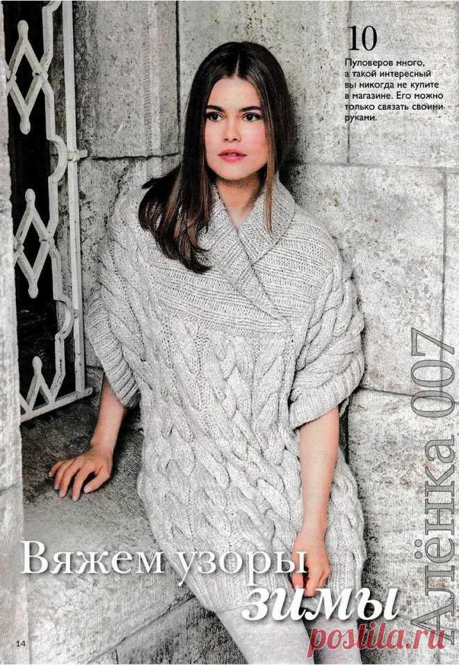 пуловер с косами схемы и описание зимние модели спицами для женщин