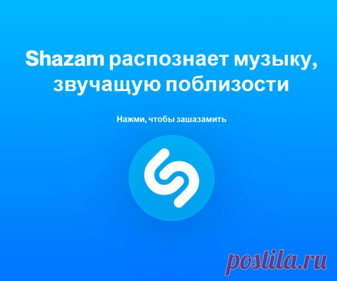 Shazam онлайн – как распознать музыку на любом компьютере, без скачивания и установки (2021) Шазам онлайн - веб-версия лучшего определителя песен. Работает напрямую из браузера, на любом ПК, без скачиваний и установок приложения.