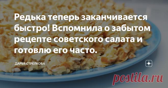 Редька теперь заканчивается быстро! Вспомнила о забытом рецепте советского салата и готовлю его часто. В данной статье я делюсь с вами забытым советским рецептом салата из редьки. Этот салат очень вкусный, полезный, сытный, а главное экономный! Мама напомнила мне об этом рецепте и теперь я готовлю его регулярно. ПОДРОБНОЕ ВИДЕО процесса приготовления САЛАТА ИЗ РЕДЬКИ вы можете посмотреть ЗДЕСЬ: