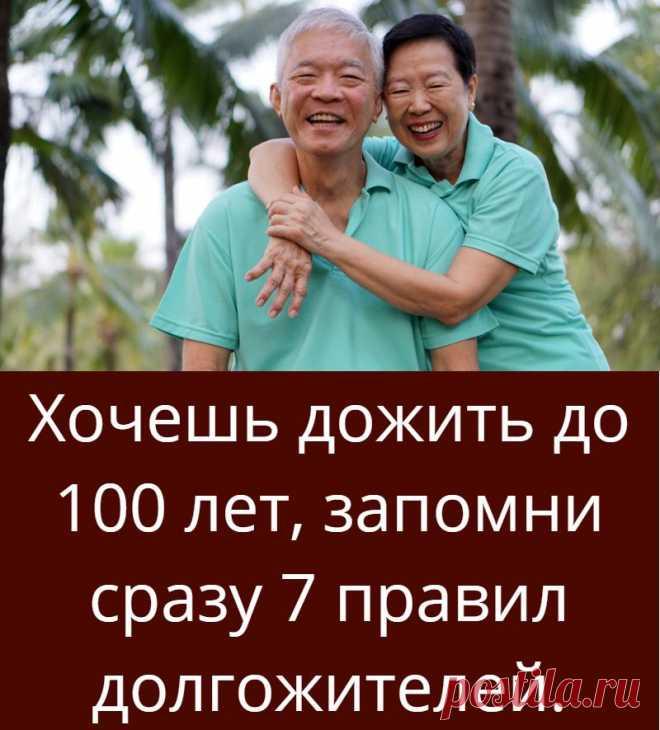 Хочешь дожить до 100 лет, запомни сразу 7 правил долгожителей.