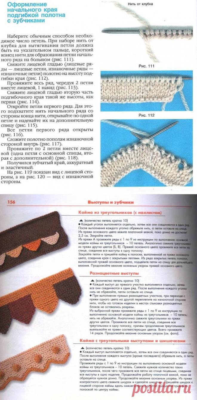Оформление края зубчиками при вязании на спицах
