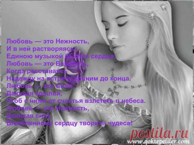 ЛЮБУЮСЬ ТОБОЙ ~ Плэйкасты ~ Beesona.Ru