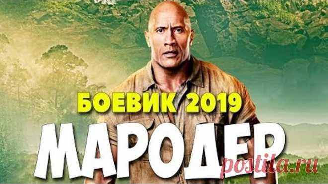 супер фильм 2019 мародер русские боевики 2019