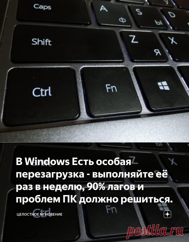 В Windows Есть особая перезагрузка - выполняйте её раз в неделю, 90% лагов и проблем ПК должно решиться.   Целостное мгновение 💾   Яндекс Дзен