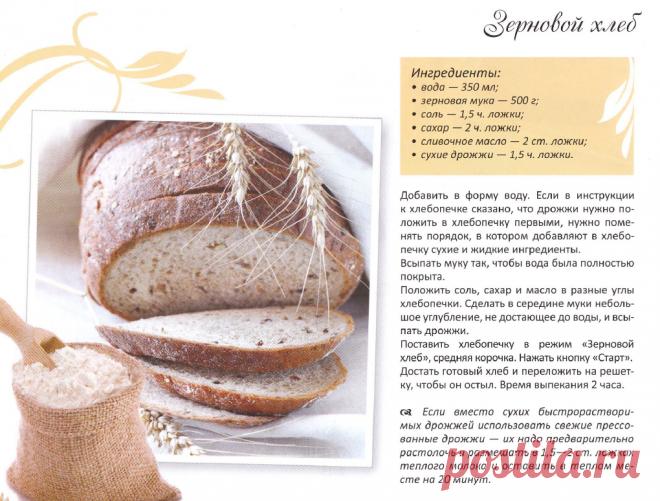 Зерновой хлеб в хлебопечке