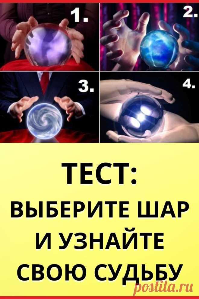 Тест: выберите шар и узнайте свою судьбу