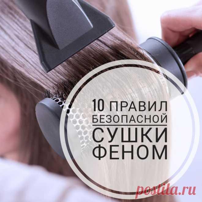 Знаю секрет красивых волос! в Instagram: «10 правил безопасной сушки волос феном: 1) Не сушите волосы сразу после мытья дайте им самим немного высохнуть, заверните волосы в…» 29 отметок «Нравится», 1 комментариев — Знаю секрет красивых волос! (@olgalo_hairstylist_israel) в Instagram: «10 правил безопасной сушки волос феном: 1) Не сушите волосы сразу после мытья дайте им самим…»