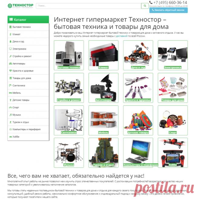 Интернет-магазин Техностор.ру - интернет-магазин бытовой техники,  электроники, товаров 7547ac4bf5d