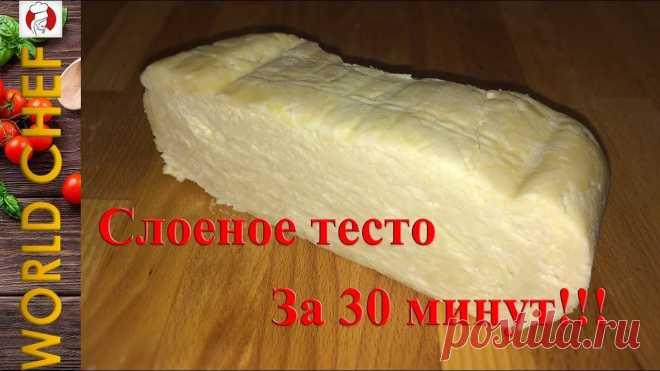 Слоеное тесто за 30 минут Это чудесное тесто, просто палочка выручалочка.   Готовить его элементарно, наверное и 10 минут много… а результат невероятный, мягкое и одновременно хрустящее, слоистое и вкусное. Не нужно ничего сло…