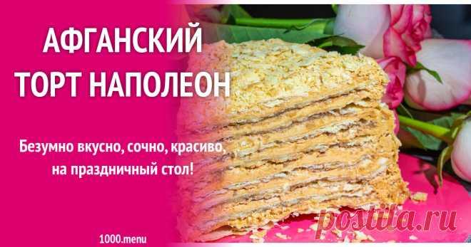 Афганский торт Наполеон рецепт с фото пошагово и видео Как приготовить афганский торт наполеон: поиск по ингредиентам, советы, отзывы, пошаговые фото, видео, подсчет калорий, изменение порций, похожие рецепты