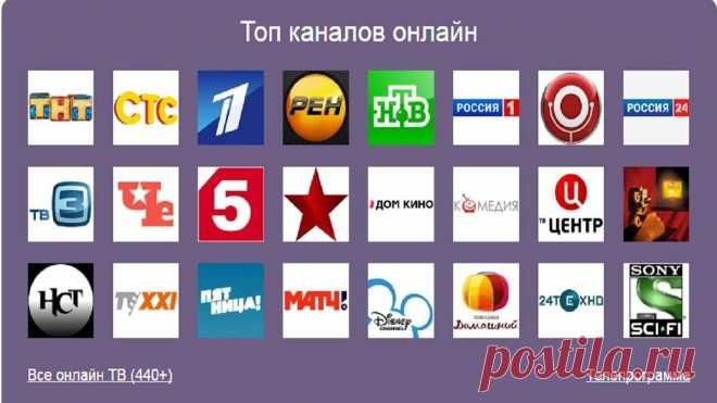 Как смотреть телевидение через интернет на телевизоре - бесплатные каналы Тарифкин.ру