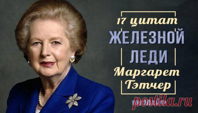 17 цитат «железной леди» Маргарет Тэтчер «Железная леди», премьер-министр Великобритании – это целая эпоха в правлении не только одной страны, но и целой Европы. За 11 лет ее правления экономика Англии выросла в три раза, провелись политические реформы, модернизация. Великобритания стала одной из ведущих стран Европы и мира. Мы собрали для вас 17 лучших цитат этой великой женщины: 1)90% наших забот […] Читай дальше на сайте. Жми подробнее ➡