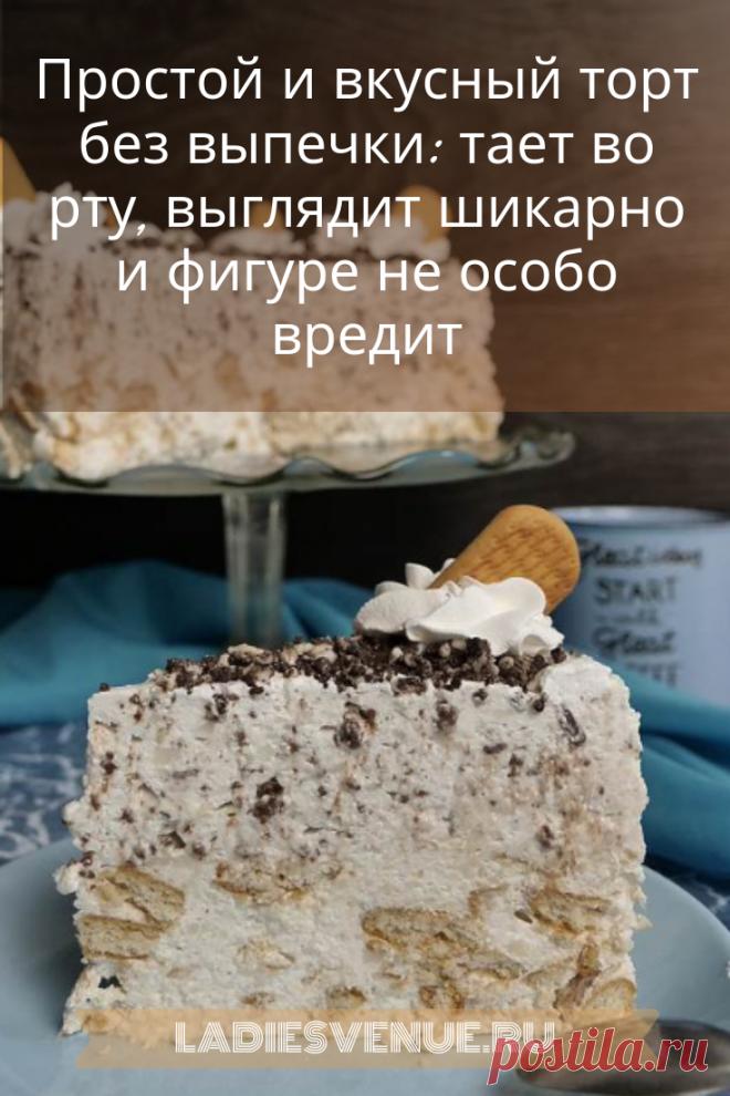 Готовим очень вкусный торт без выпечки, который просто тает во рту, выглядит шикарно и фигуре не особо вредит. Готовится очень просто!