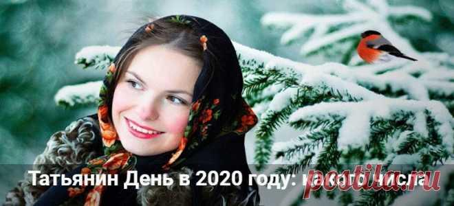 Татьянин День в 2020 году: какого числа будет праздник Татьянин День: какого числа будет праздник и как поздравить. Самые красивые и дущевные поздравления в стихах для девушек с именем Таня, Танечка.
