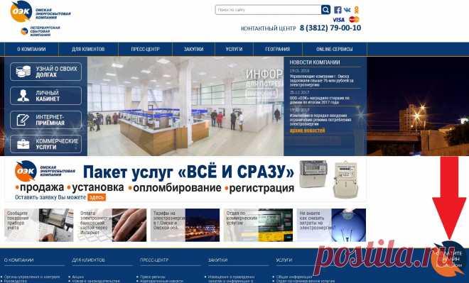 Омская электросбытовая компания сайт сайт оао ульяновская сетевая компания