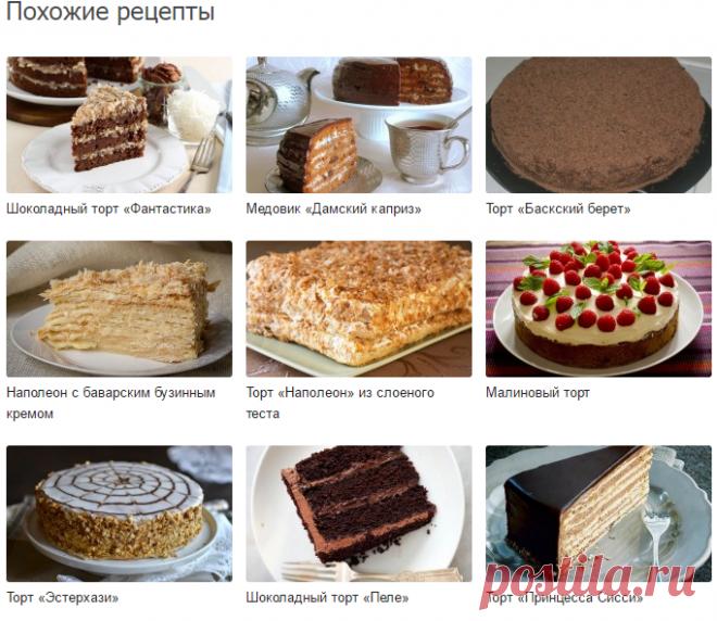 Торты рецепты с фото на RussianFoodcom 3204 рецепта тортов