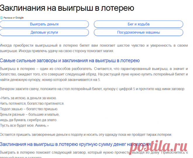 официальный сайт моментальные заговоры чтобы выиграть в казино онлайн