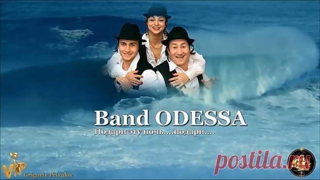 Band odessa - я готов целовать песок №1 (new ).
