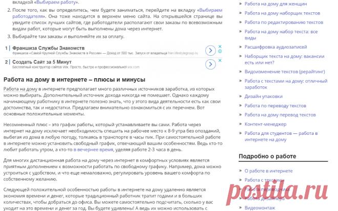 Удаленная работа на дому перевод текстов уфа удаленная работа проектировщик