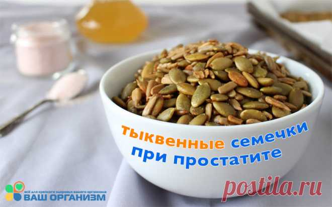 тыквенные семечки помогают простатита