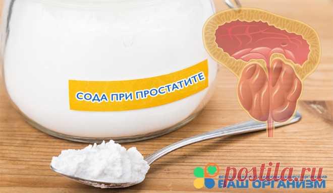 Содовые ванны для лечения простатита масло черного тмина от простатита отзывы