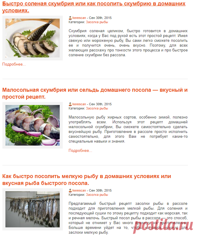 Рецепты маринадов