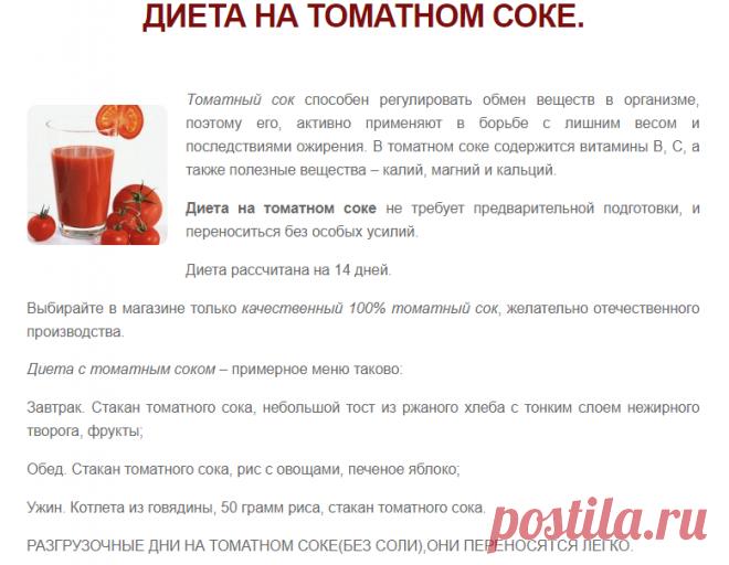 можно ли томатный сок на диете