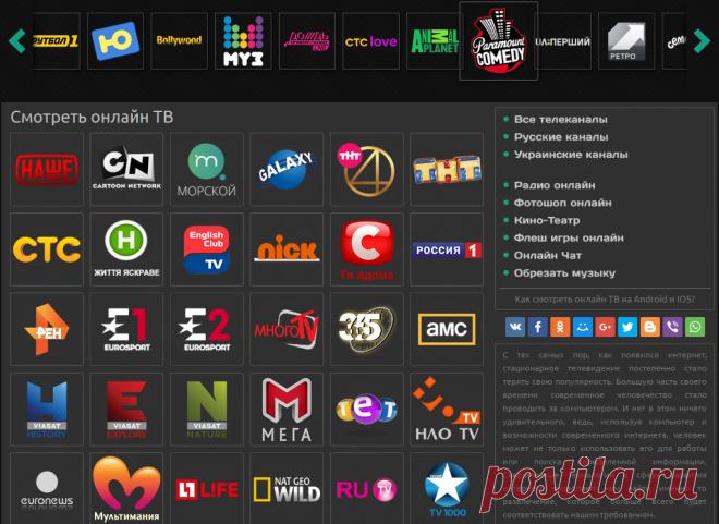 пиксель тв онлайн смотреть бесплатно прямой эфир