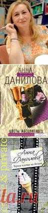 Все книги Анны Даниловой / Ольги Волковой читать и слушать. Комментарии